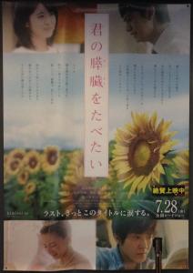 『君の膵臓をたべたい』劇場ポスター