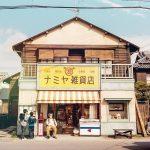 『ナミヤ雑貨店の奇蹟』の評価と感想