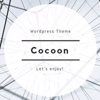WordPress無料テーマCocoon