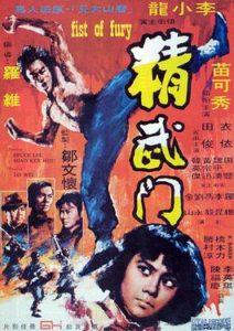 『ドラゴン怒りの鉄拳』の映画ポスター