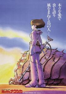 『風の谷のナウシカ』の映画ポスター
