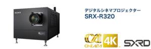 ソニーの映画館用プロジェクター、デジタルシネマプロジェクター『SRX-R320』