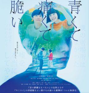 映画『青くて痛くて脆い』